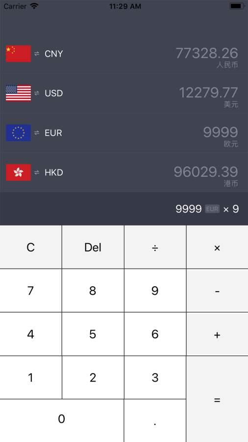 货币计算器 v1.0图