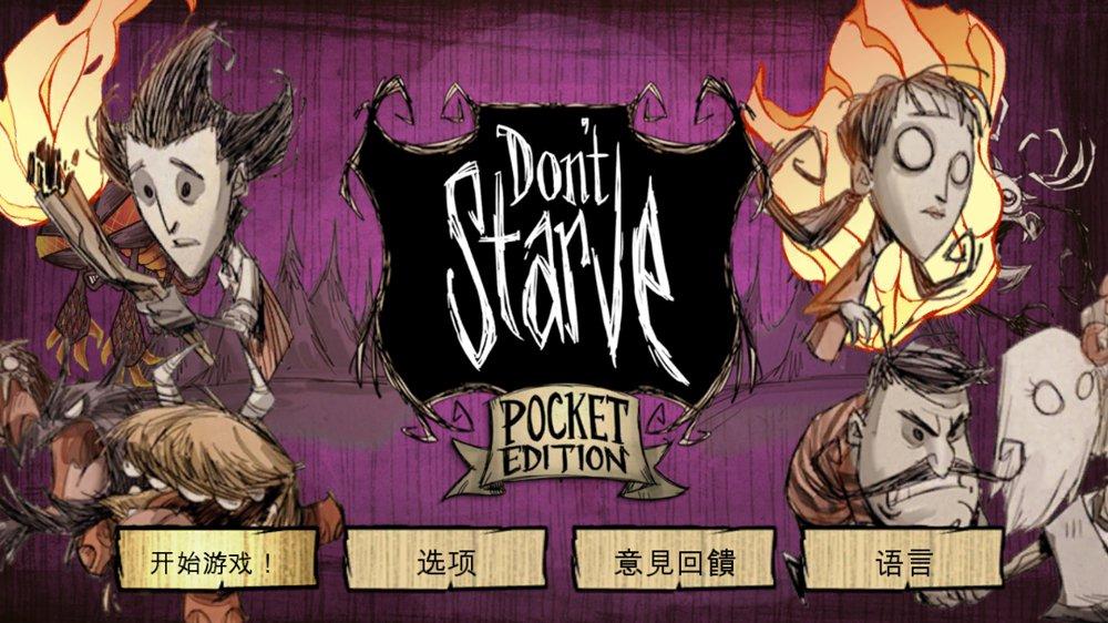 饥荒:口袋版  中文版   Dont Starve Pocket Edition   v1.03图