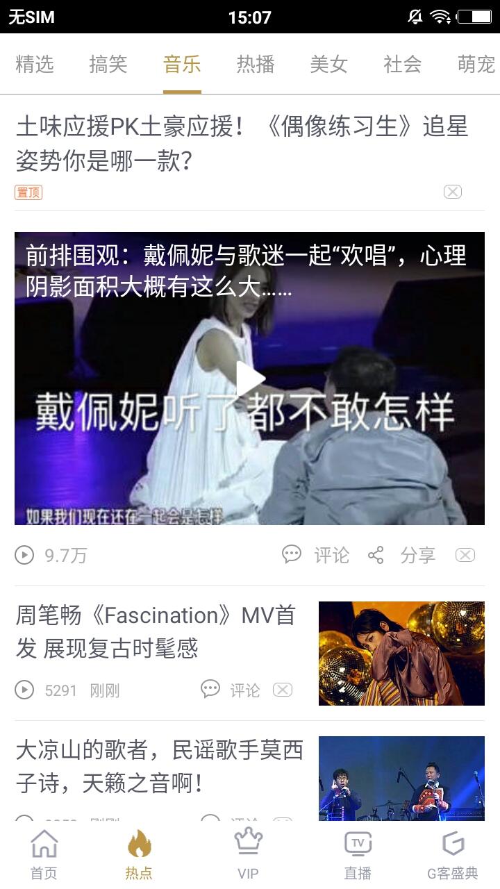 咪咕视频官方客户端  v5.6.3.10截图