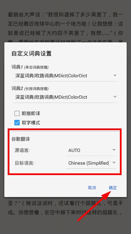静读天下如何调用本地词典?  静读天下app本地词典调用教程