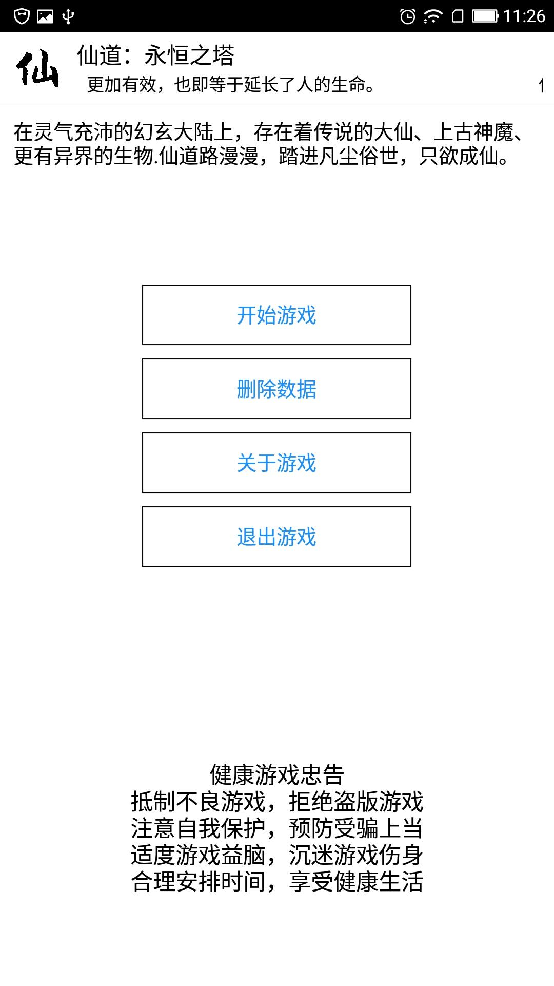 仙道:永恒之塔 v1.9截图