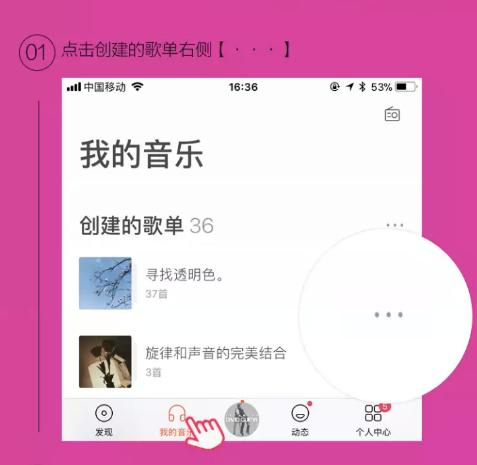 虾米音乐歌单怎么排序?  虾米音乐app歌单排序教程