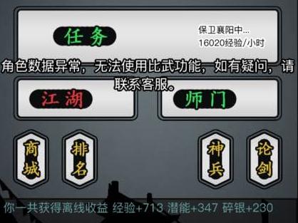 放置江湖角色不存在怎么办? 4月11日更新后角色丢失攻略