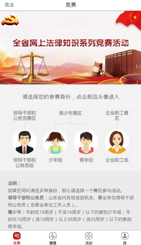 良法怎么注册?  良法网上法律知识系列竞赛注册方法