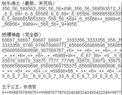 抖音计算器音乐乐谱是什么?  抖音计算器音乐乐谱介绍