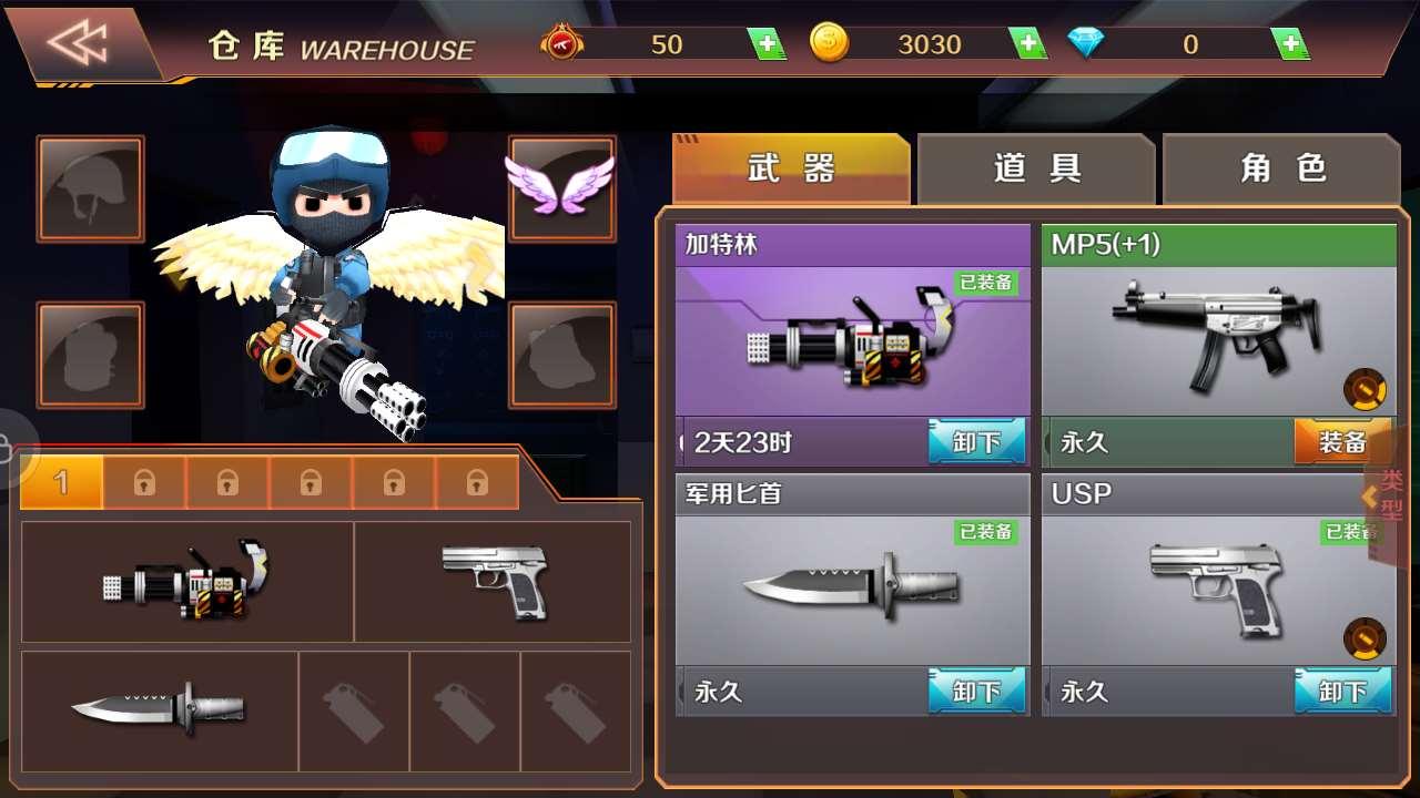 混乱大枪战 v1.4.0截图