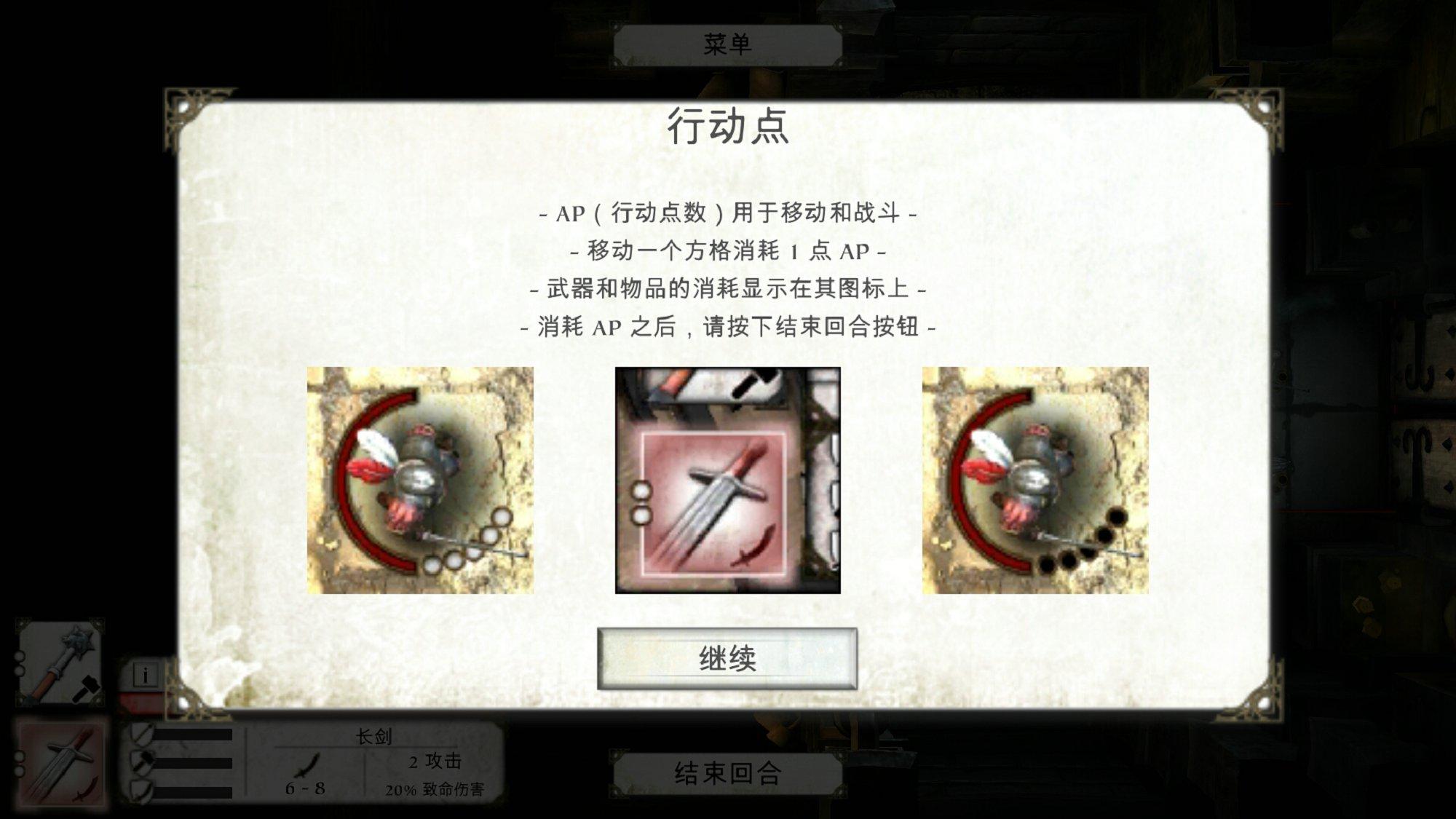 战锤任务2时间终结 v2.112截图