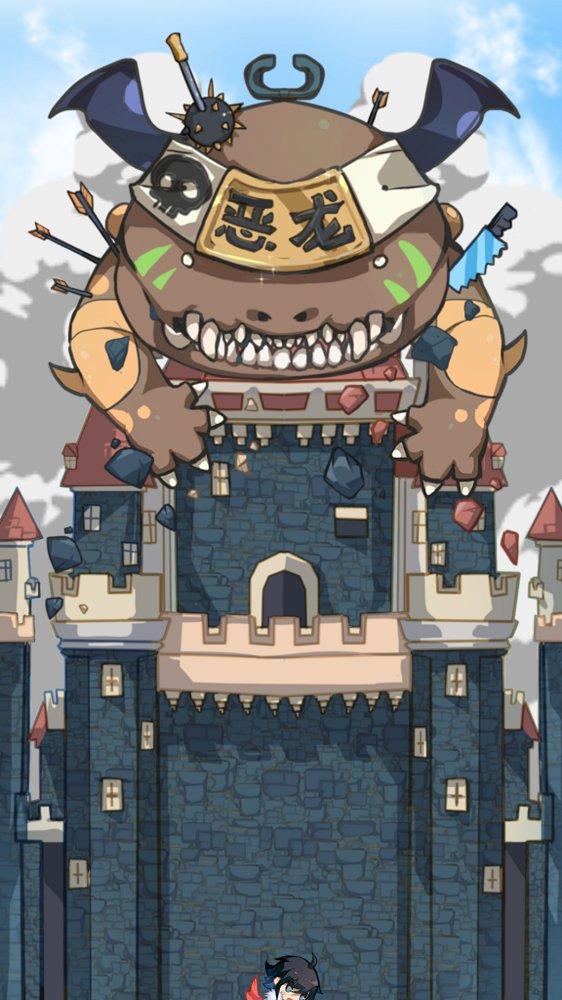 城堡被吃了 v1.0截图