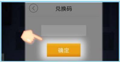 致命框架2解锁码怎么用 解锁码详细使用方法介绍图片4