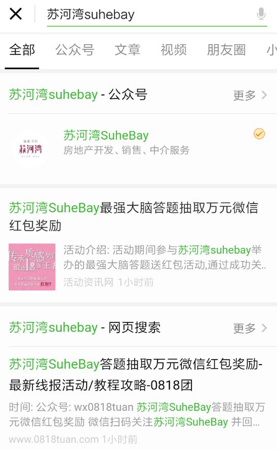 微信苏河湾SuheBay万元红包怎么领?  微信苏河湾SuheBay红包领取教程
