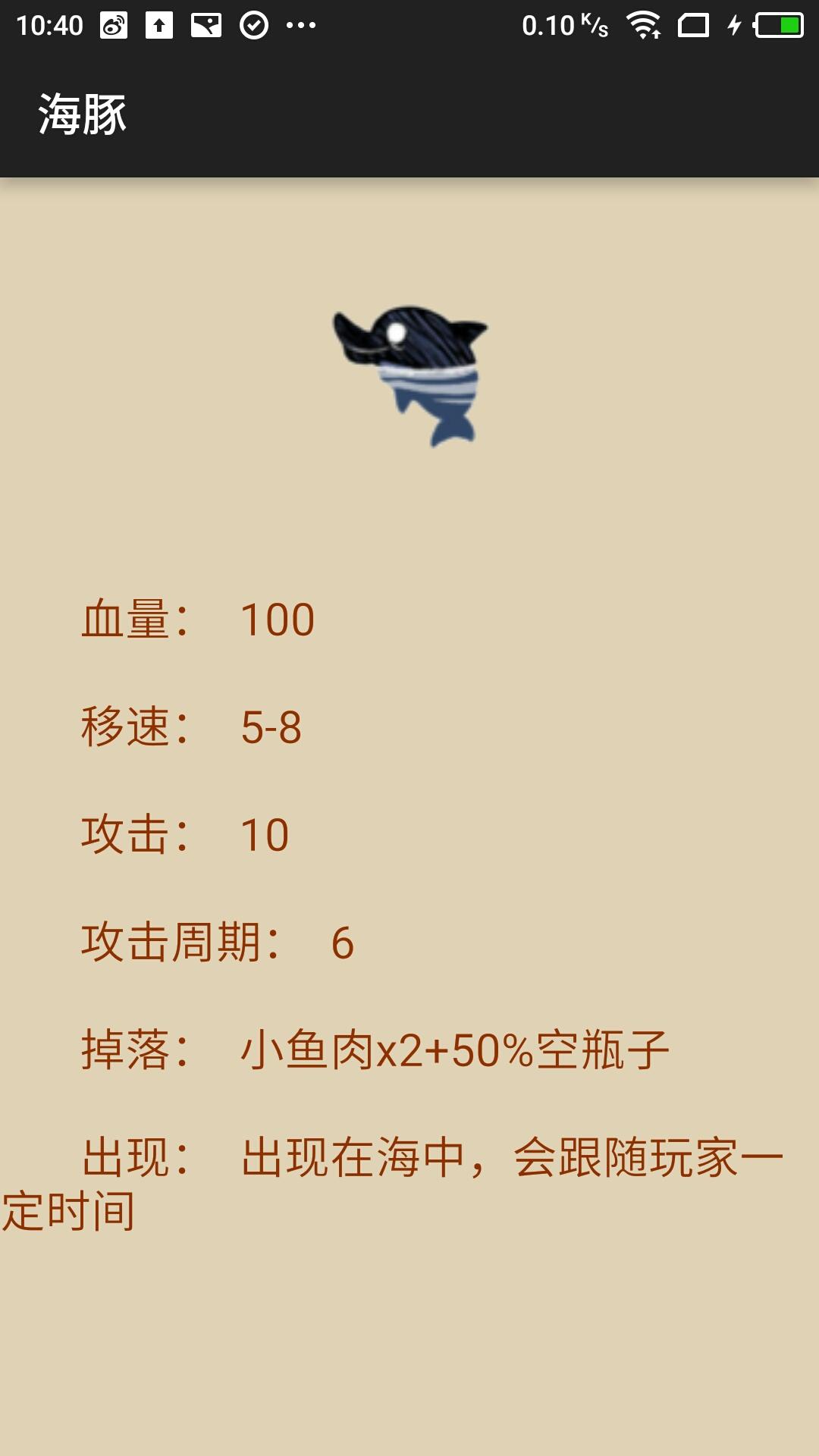 饥荒海难百科 v1.0图