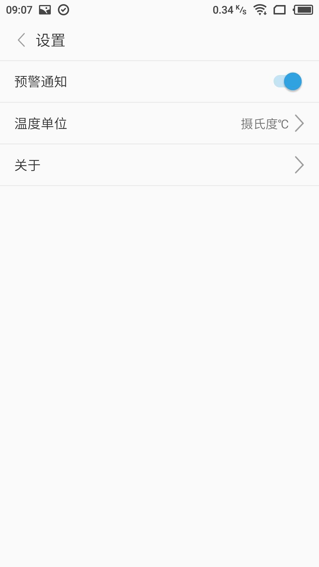 晓天气ClearWeather v1.0.2.02.180531截图