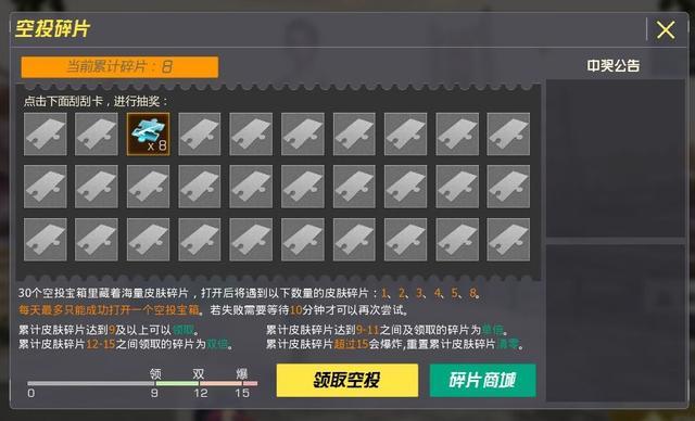小米枪战4月28日更新预览 天降空投活动、经典皮肤实战空降