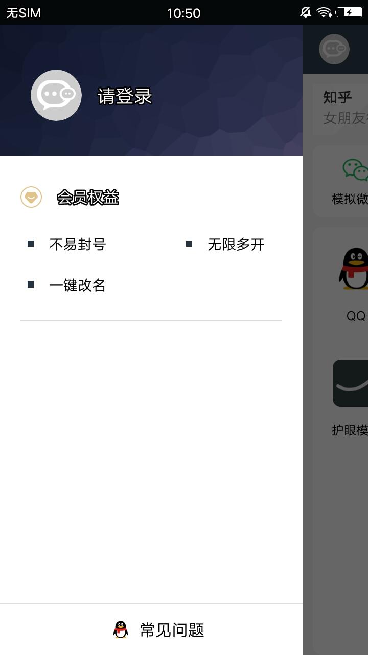 微信分身版免费双开 v1.7.0截图