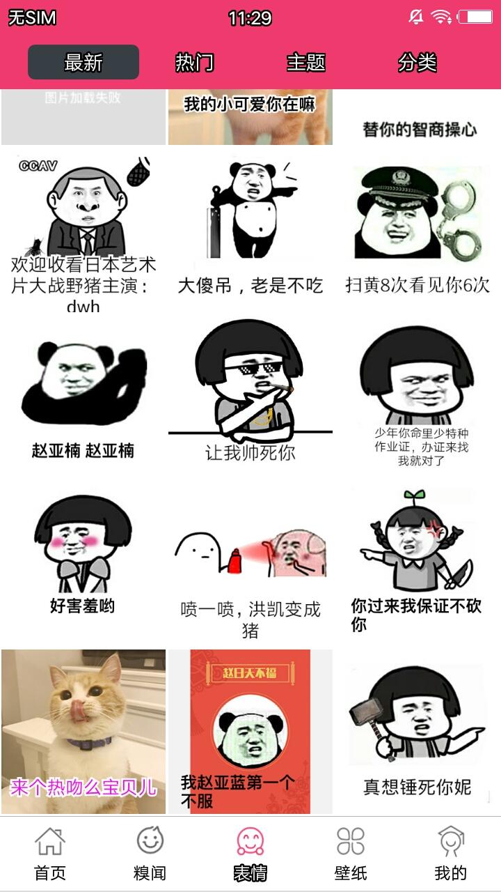 笑神马官方客户端 v4.4.0截图