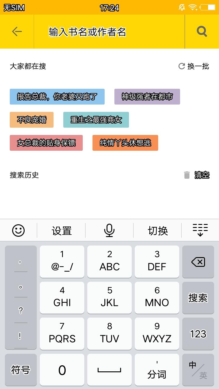 悟空小说 v1.23图