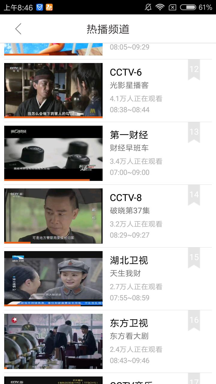 天天手机电视直播 v4.2.3截图