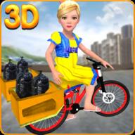 垃圾自行车3D v1.0