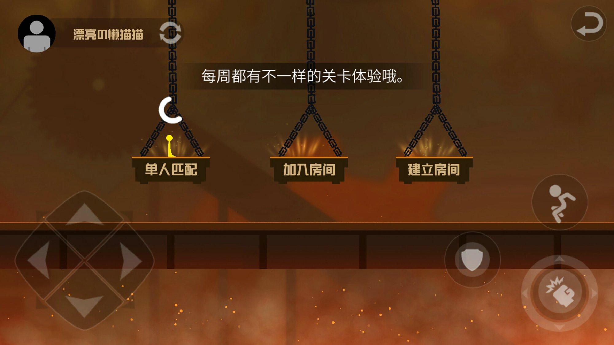 乱斗火柴人 v1.9.0截图