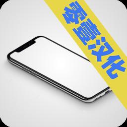 手机大亨汉化版 v1.1.3