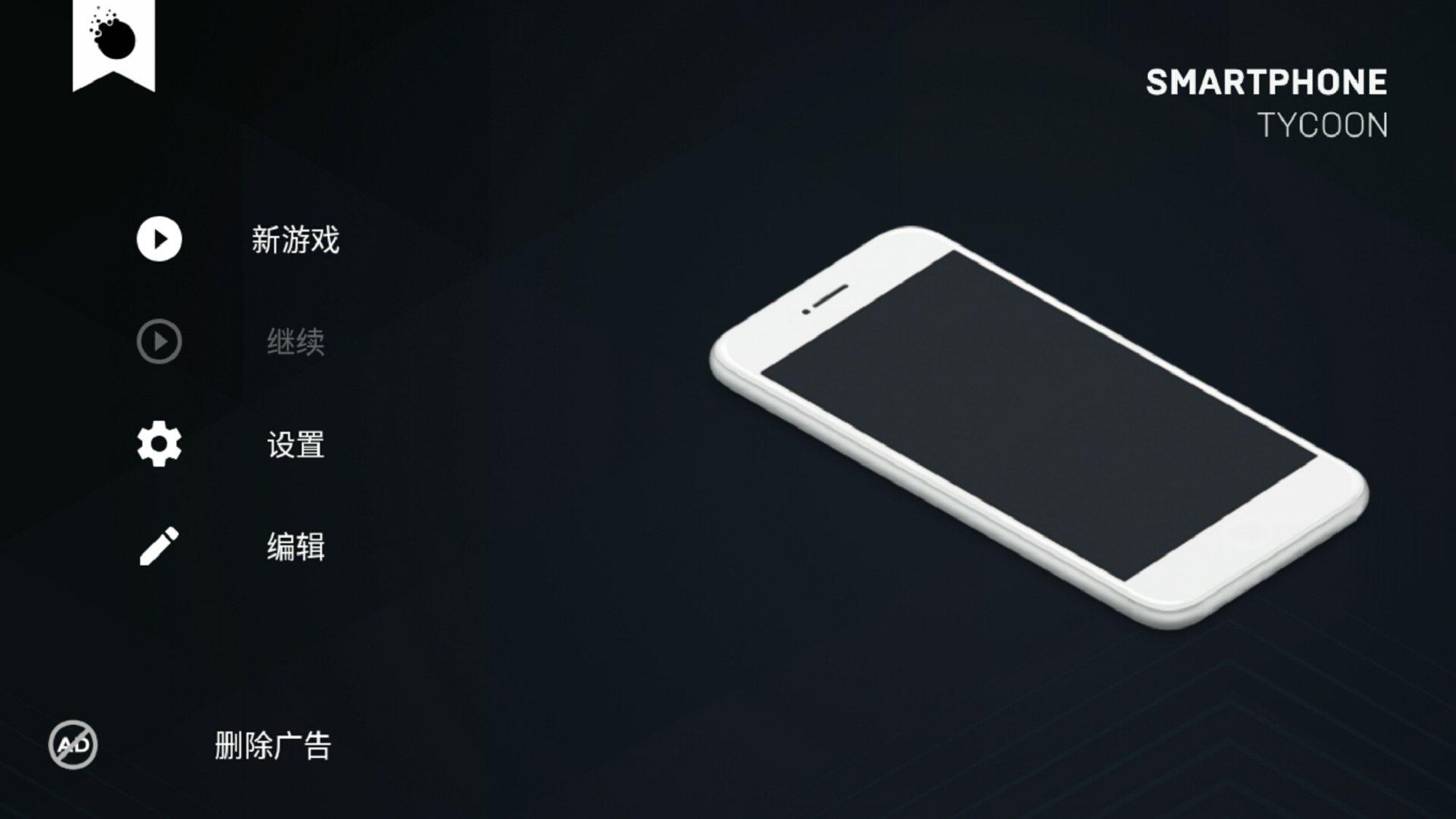 手机大亨汉化版 v1.1.3截图