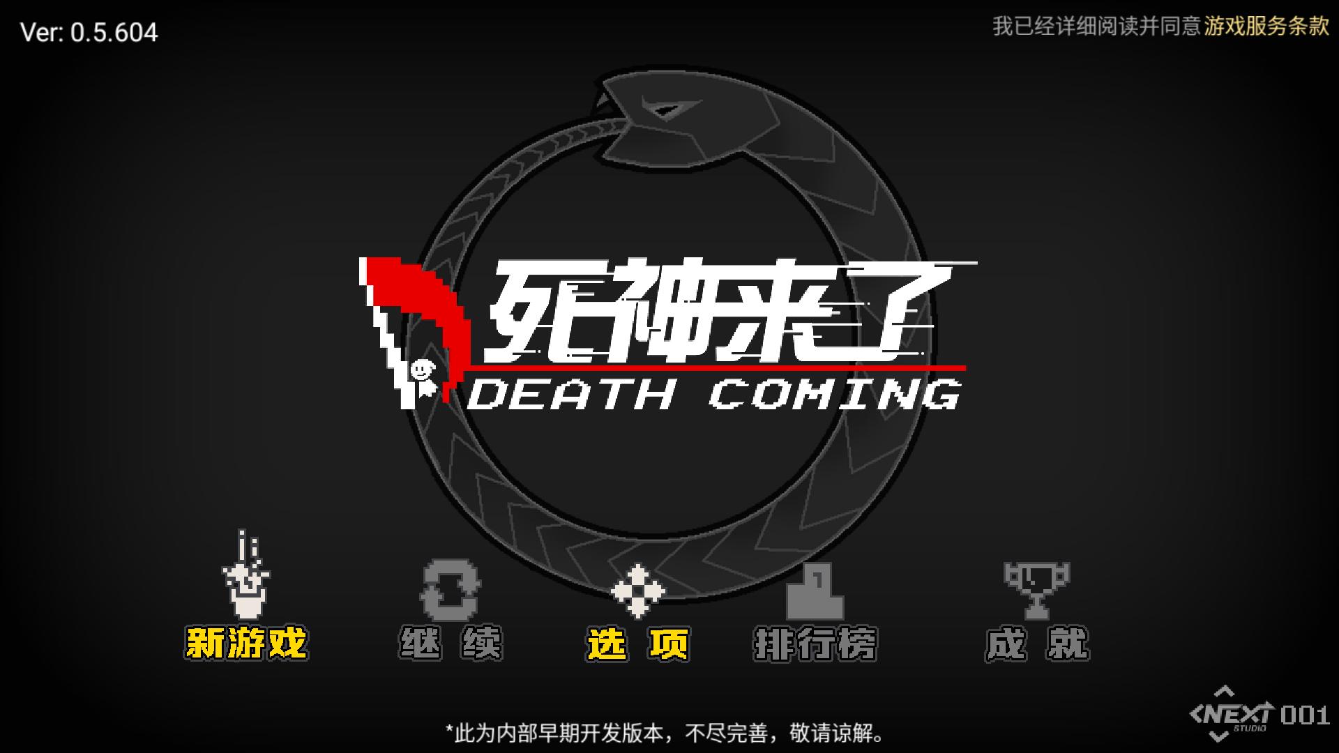死神来了 v1.1.4.603截图