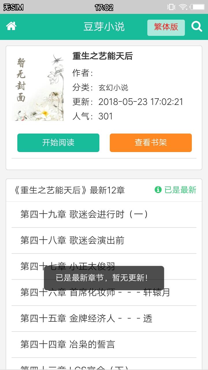豆芽小说网 v1.0.2图