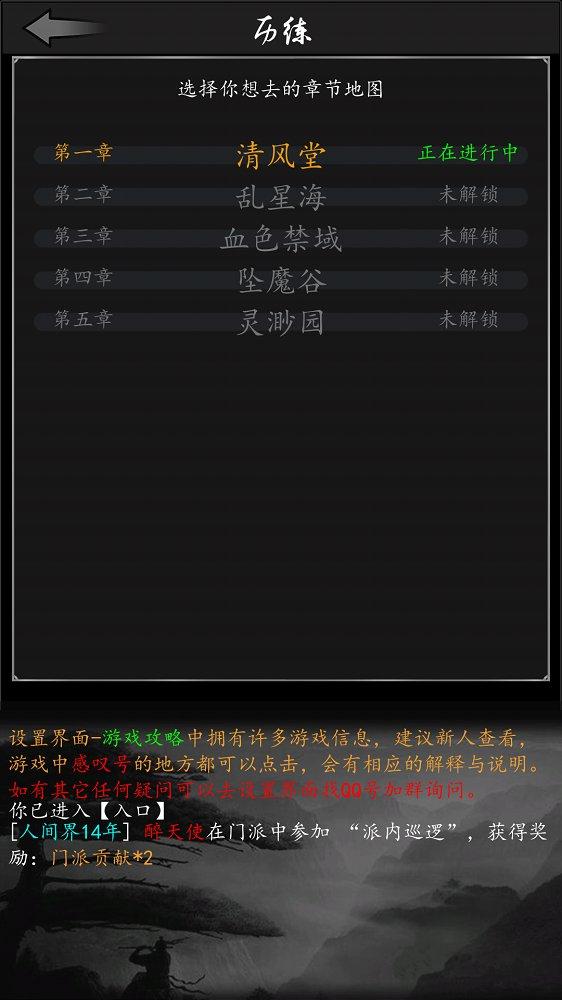 放置修真 v1.0.20截图