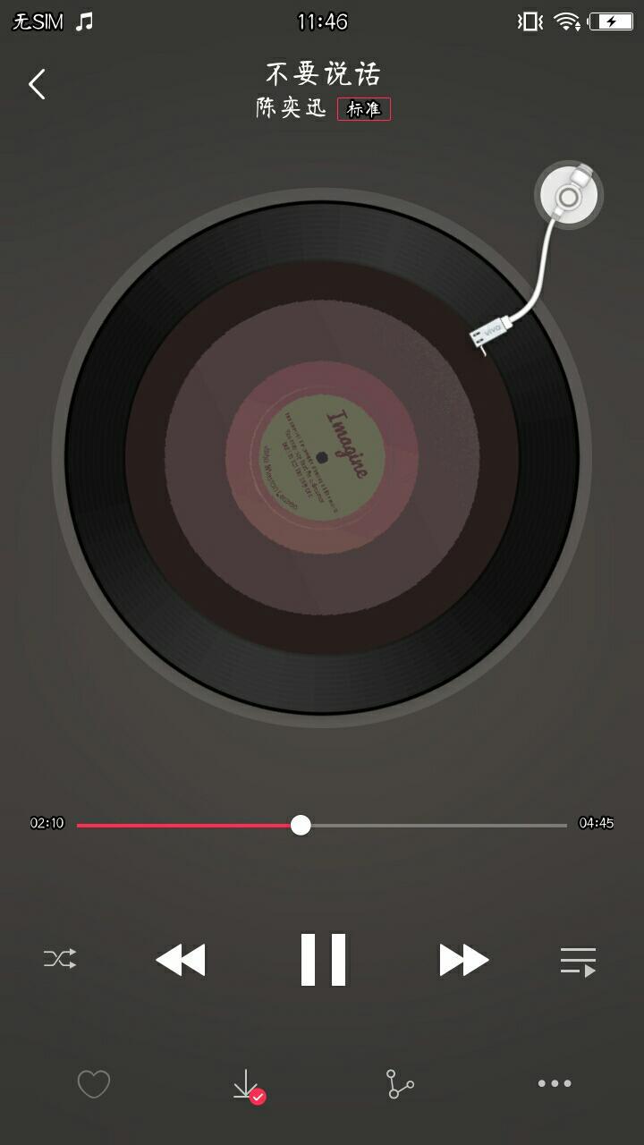 佳语音乐 v1.1.6截图