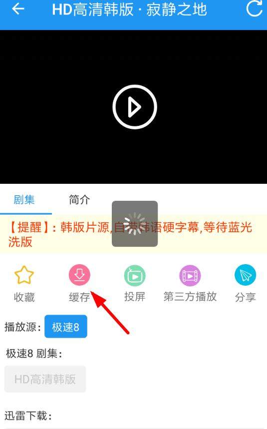 电影雷达怎么下载视频?  电影雷达app视频下载方法介绍