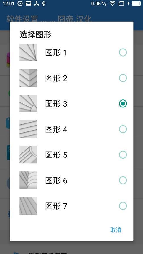 变色龙壁纸 v1.6截图