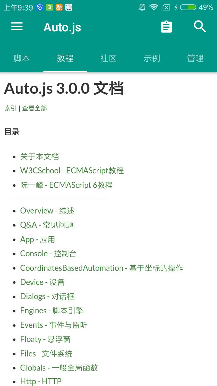 Auto.js官方客户端 v4.0.1 Beta截图