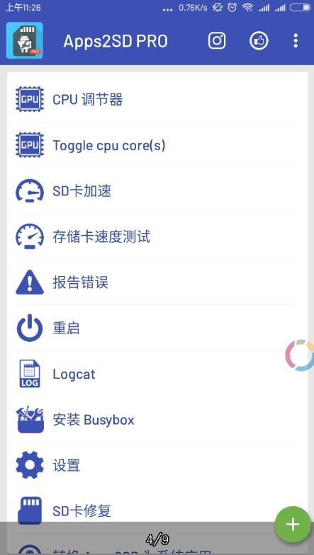 Apps2SD PRO v15.0截图