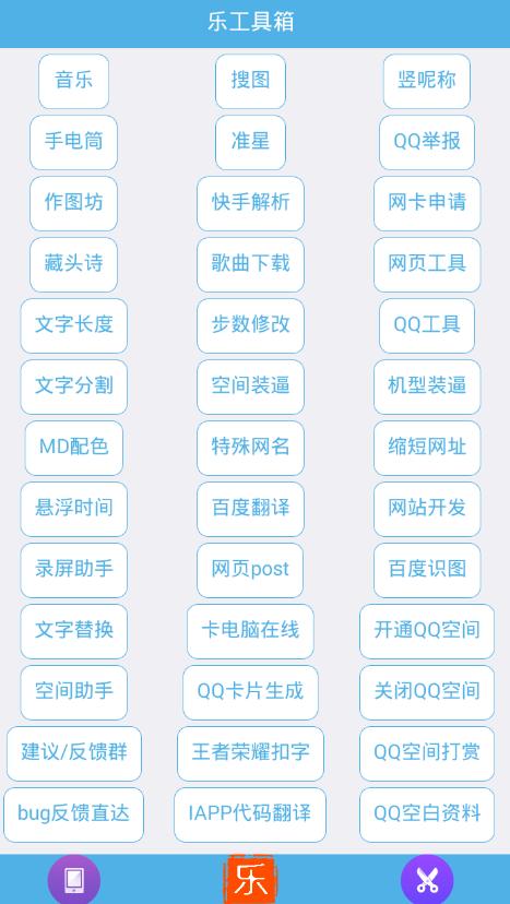 乐工具箱怎么注册?  乐工具箱app注册方法介绍
