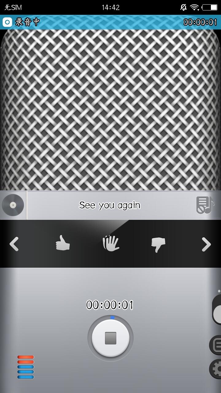 手机变声器截图