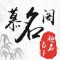 慕名阁起名宝宝取名字 v2.1.2