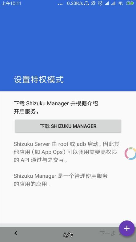 App Ops pro截图