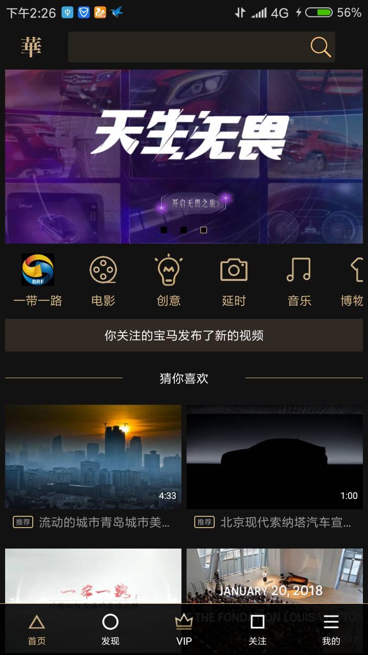 华文头条 v1.0.0.2图