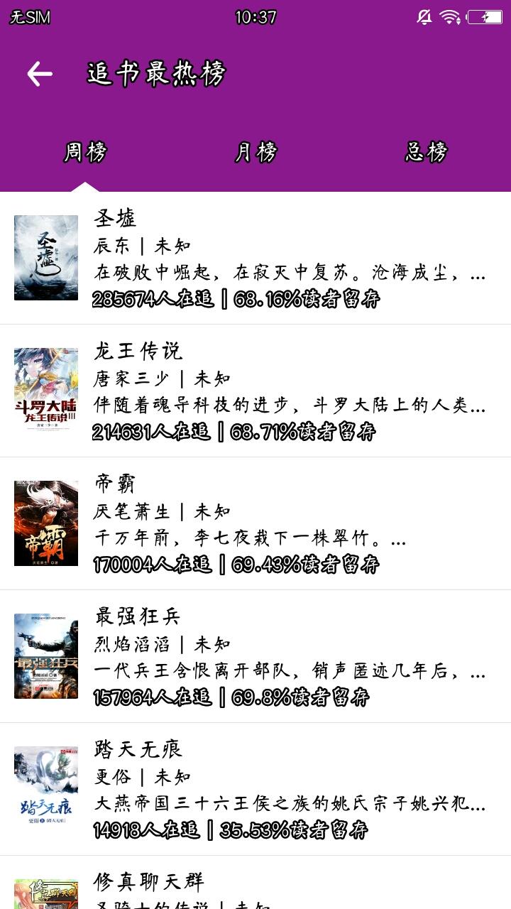 晨阅免费小说 v2.4.0图