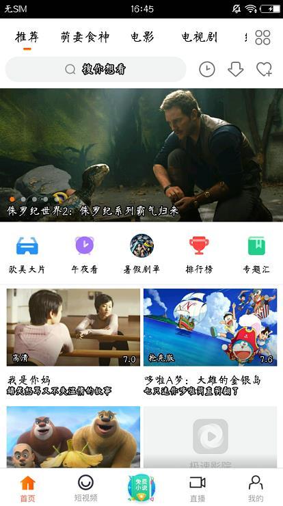 极速精简版app官方2019最新版下载安装  v3.1.6截图