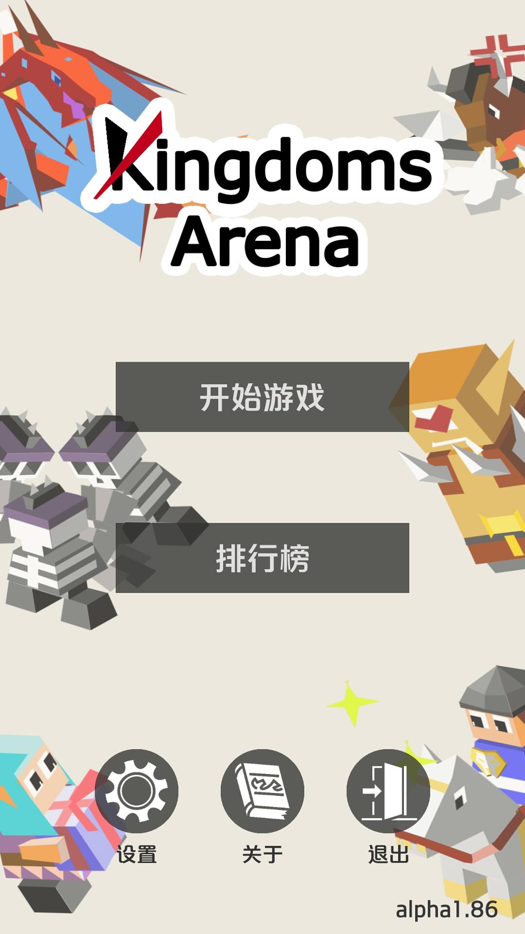 王国竞技场 v2图