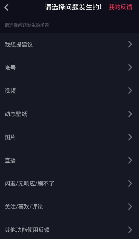 抖音怎么用id登录?  抖音可以用id登录吗?