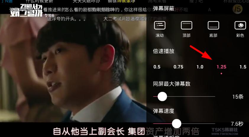 韩剧tv怎么调倍速?  韩剧tv调整倍速方法介绍