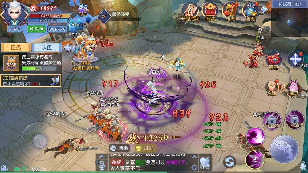 灵剑仙师花木兰手游 v1.0.2.2截图