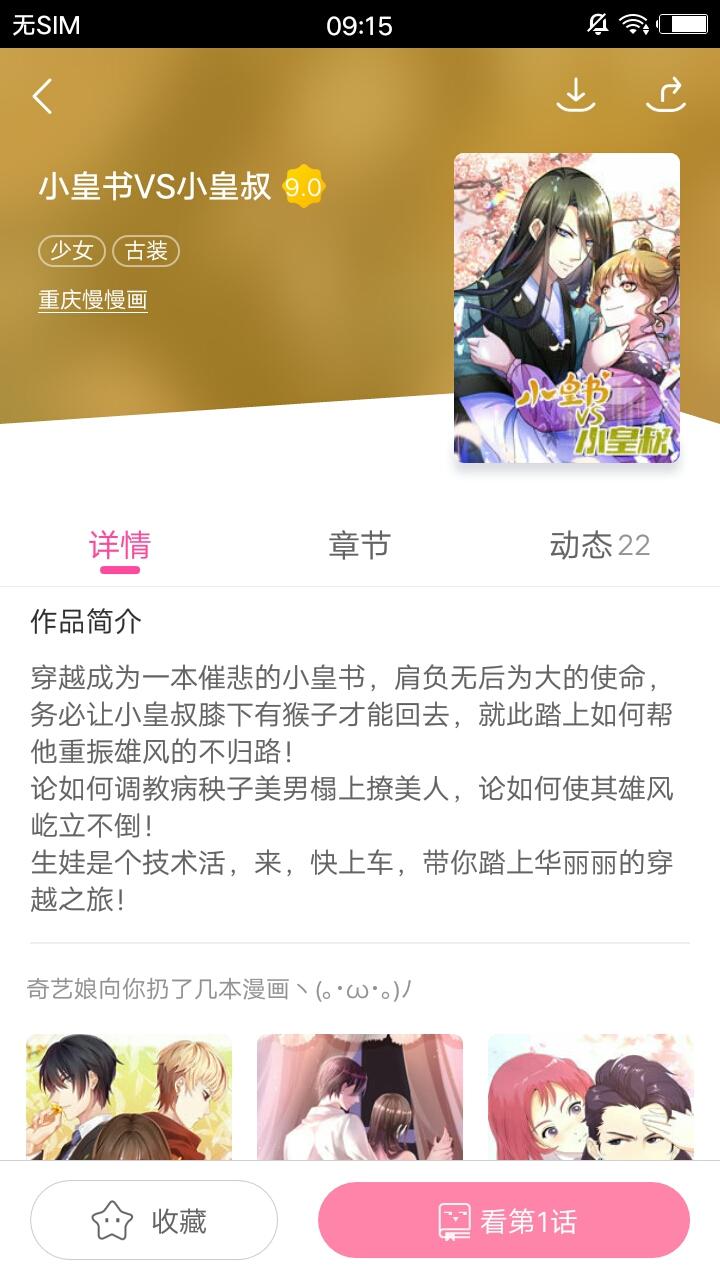 爱奇艺动漫 v1.5.5图