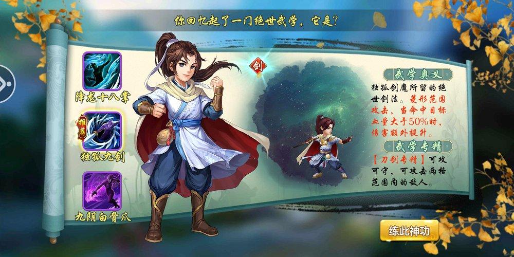 侠客风云传online官网版 v1.2图