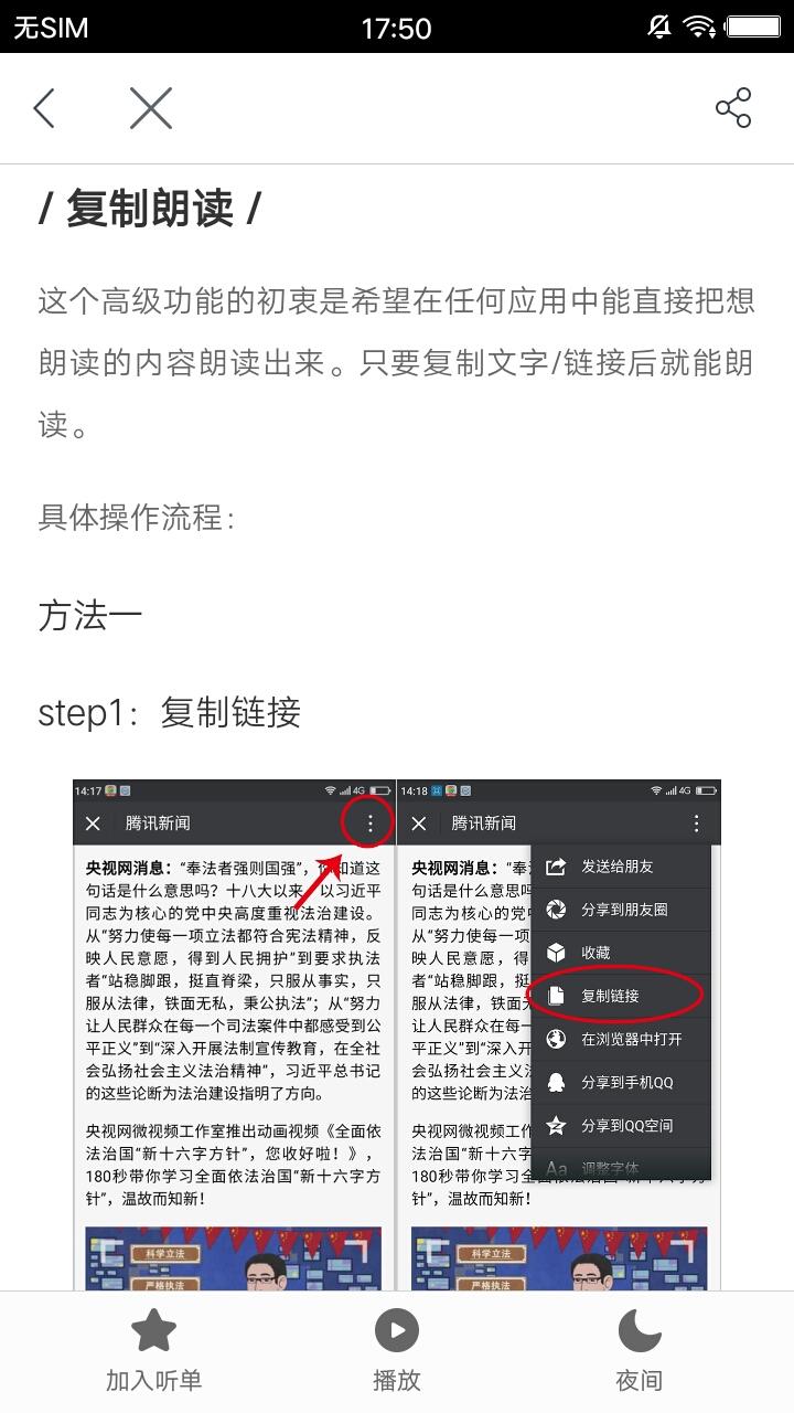 讯飞朗读助手 v2.0.2348截图