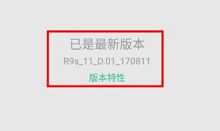 方舟生存进化手机版oppo黑屏? r9以上升级ColorOS 3.1攻略
