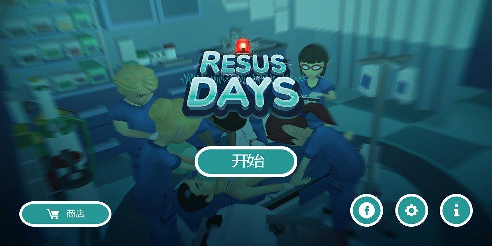 Resus Days v1.0.2截图