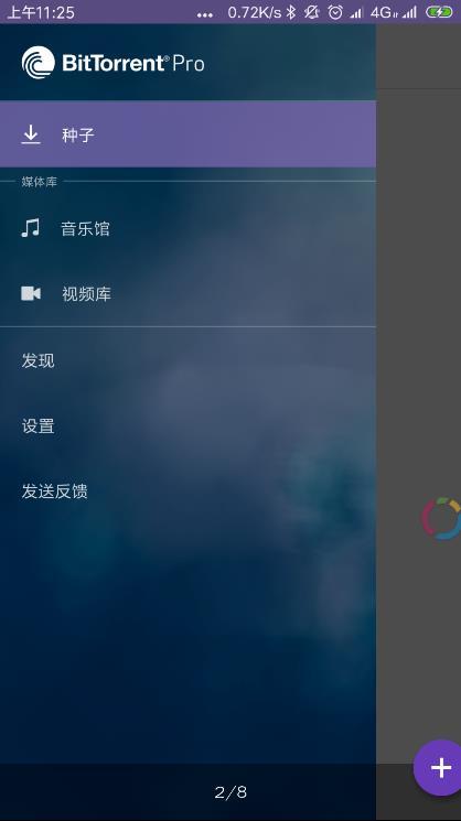 BitTorrent Pro v5.3.3截图